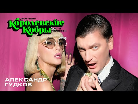 КОРОЛЕВСКИЕ КОБРЫ х АЛЕКСАНДР ГУДКОВ