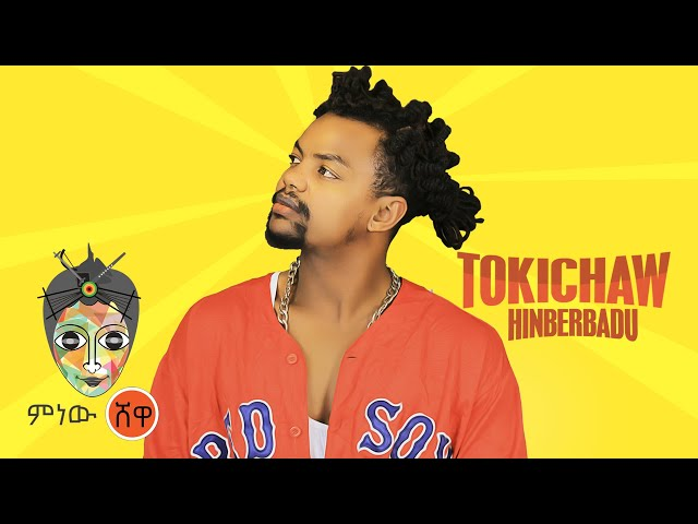 Ethiopian Music : Tokichaw (Hinberbadu)  - New Ethiopian Music 2021(Official Video)