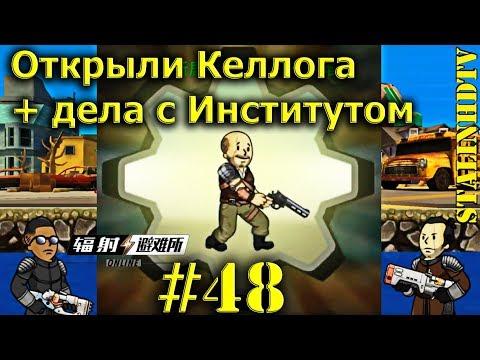 Открыли Келлога + дружим с Институтом - Fallout Shelter Online #48