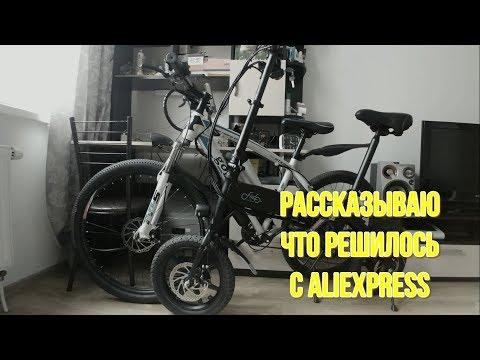 СПОР С AliExpress ЗА ГОВЁНСКИЙ ЭЛЕКТРОВЕЛОСИПЕД