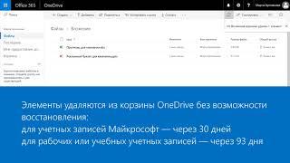 Удаление и восстановление файлов и папок в OneDrive