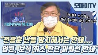 """김태년 """"전광훈 난동 방치해서는 안돼.... …"""