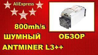 обзор и тесты майнера ANTMINER L3 c сайта #AliExpress 800mh/s Майнинг