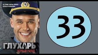 Глухарь 33 серия (1 сезон) (Русский сериал, 2008 год)