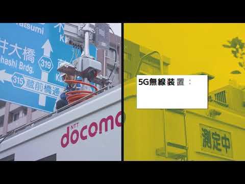 世界初、28GHz帯に対応する5G端末向けのガラスアンテナで通信に成功