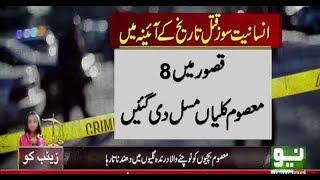 Eight minor girls killed in Kasur 2017 | #ZainabMurderCase