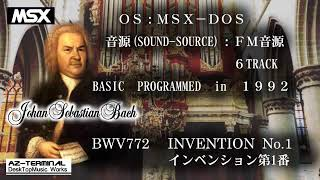 【DTM】【MSX】DeskTopMusic J S BACH BWV772 INVENTION No1バッハ「インベンション1番」