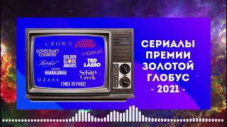 НОМИНАНТЫ НА «ЗОЛОТОЙ ГЛОБУС» 2021: Сериалы