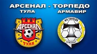 Чемпионат России 2015 - 2016 / ФНЛ / 3й тур / АРСЕНАЛ Тула - ТОРПЕДО Армавир