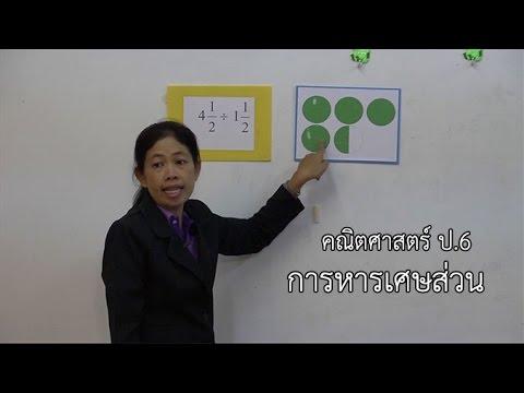 คณิตศาสตร์ ป.6 การหารเศษส่วน ครูอุบล สิงห์ทอง