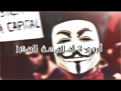 أقوى 3 أفلام عن الهكرز والقرصنة الألكترونية يجب عليك مشاهدتها !! | Film Hacker