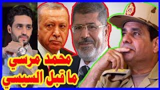محمد مرسي لــ السيسي , ما قبل 30 يونيو , فاصل كوميدي