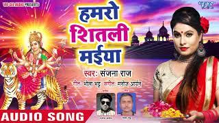 Sanjana Raj Devi Geet 2018 Hamro Sheetali Maiya - Bhojpuri Devi Geet 2018.mp3