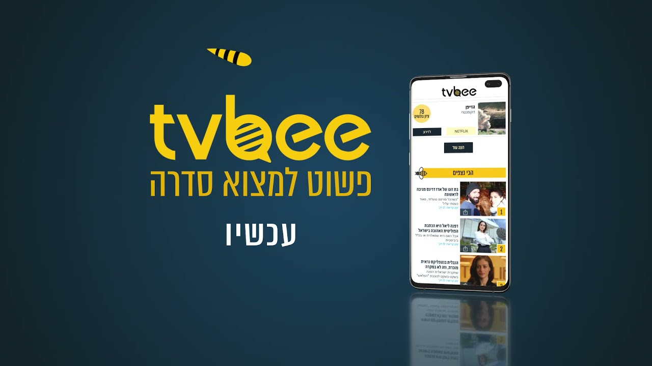 tvbee - אתר דירוג הסדרות של ישראל