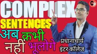 Complex | Complex Sentences | मिश्रित वाक्य | Complex Meaning In Hindi | Complex Number जटिल वाक्य |