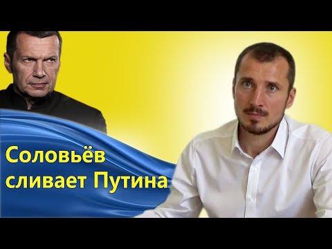 Владимир Соловьёв сливает Путина