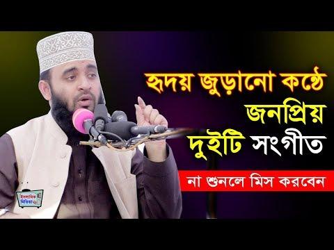 হৃদয় জুড়ানো কণ্ঠে জনপ্রিয় দুইটি সংগীত (মিজানুর রহমান আজহারী গজল) Mizanur Rahman Azhari New Video