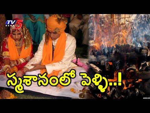స్మశానంలో ఒక్కటైనా వధూవరులు..! | Gujarat | TV5 News