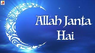vuclip ALLAH JANTA HAI MUHAMMAD KA MARTABA - Ramzan Special Naats - World Famous Naats - 2019 Naat