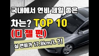 우리나라 디젤차 연비 TOP 10 , 1위는 무엇?