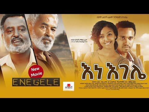 Ethiopia: እነ እገሌ ሙሉ ፊልም – Enegele New Ethiopian Movie 2021