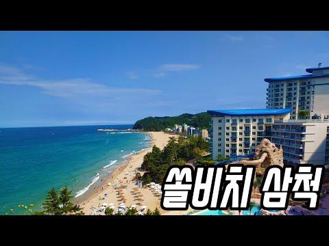 여름휴가 삼척 쏠비치 맛집 오션플레이 워터파크