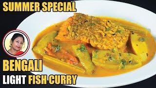 গরমের সব্জি দিয়ে স্পেশাল পাতলা রুই মাছের ঝোল রেসিপি - Rui Macher Jhol - Bengali Fish Curry Recipe
