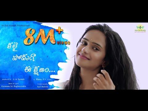 Kalai Poduga Ee Kshanam || Latest Telugu Short Film || 2018 || Directed by Manu PV