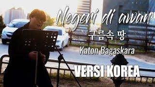 Negeri di awan - Katon Bagaskara   VERSI KOREA Cover by Kanzi (lirik) 구름속 땅, 인도네시아 노래.
