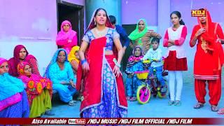 देहाती बहु का घर में पहला डांस # Radhika Choudhary # Latest Haryanvi Dance 2018 # NDJ Music