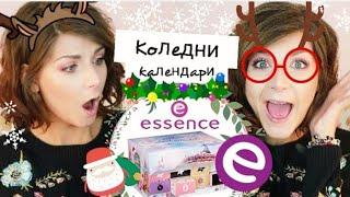 Отварям Коледния Календар на Essence