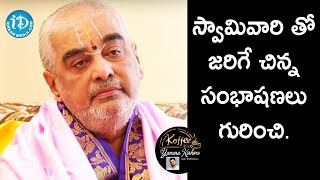 స్వామివారి తో జరిగే చిన్న సంభాషణలు గురించి - Ramana Deekshitulu    Koffee With Yamuna Kishore