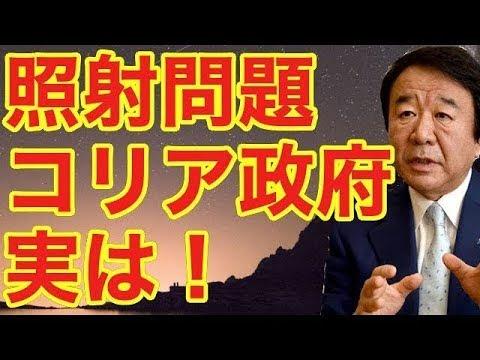 【青山繁晴×櫻井よしこ】照射問題コリア政府‥実は! 【韓国レーダー照射】