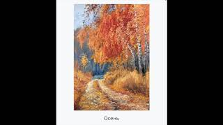 Список всех Осенних видео-уроков живописи. Художник Игорь Сахаров