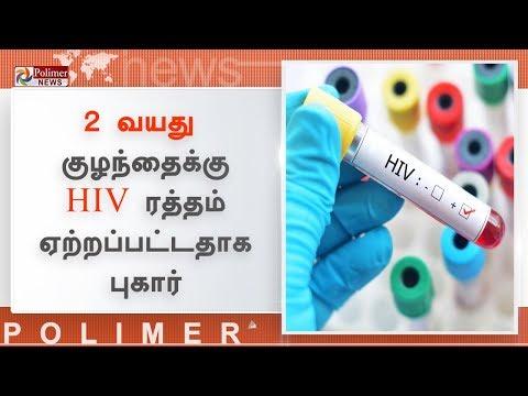 2 வயது குழந்தைக்கு HIV ரத்தம் ஏற்றப்பட்டதாக புகார்   #Coimbatore   #HIV