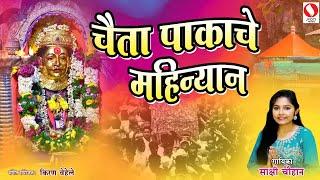Chaita Pakache Mahinyan Yein - Female - Marathi Koligeet 2015 Superhit Song