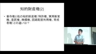 京都大学 情報学展望1 第11回 「著作権」 01