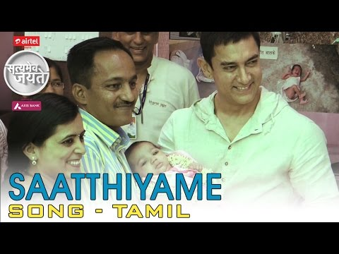 Satyamev Jayate - All Songs Lyrics & Videos