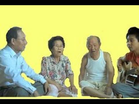 Grandparents Singing Arirang 아리랑