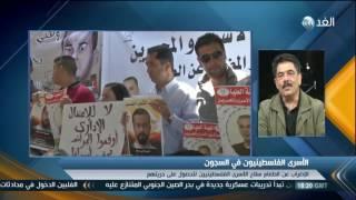 بالفيديو.. حقوقي: الاحتلال ينفذ الإعدام البطئ تجاه الأسرى الفلسطينين