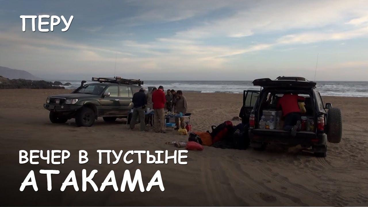 Мир Приключений - Экстремальная экспедиция 4х4 по пустыне Атакама. Лучший отдых в Перу
