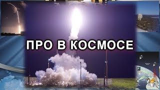 Путин доигрался в гиперзвук. США вобьют осиновый кол в экономику РФ