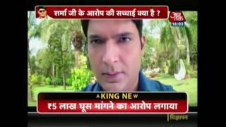 BMC Team Reaches Kapil Sharma's House To Probe The Corruption Charges