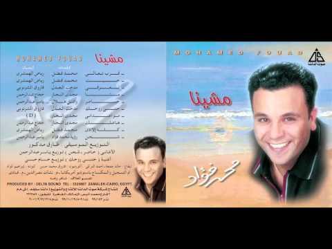 Mohamed Fouad - Mawa3dany / محمد فؤاد - مواعدانى