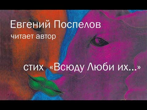 «Всюду Люби Их» Поспелов Евгений П., стих о жизни и любви
