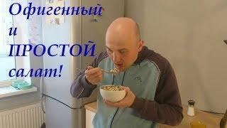 Офигенно ВКУСНЫЙ и простой салат с курицей грибами и ананасами РЕКОМЕНДУЮ