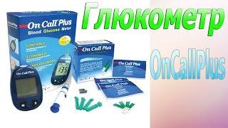 глюкометр On Call Plus  Обзор