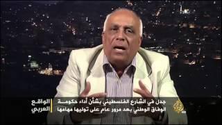 الواقع العربي- أداء حكومة الوفاق الوطني الفلسطيني