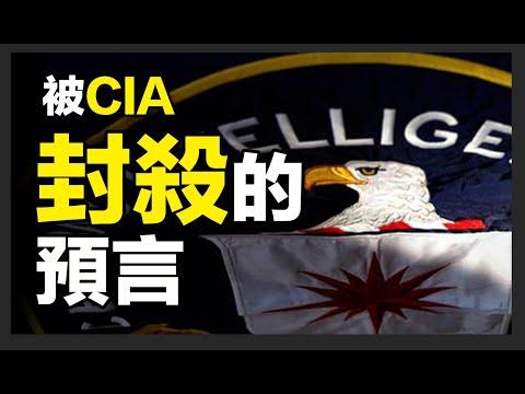 🈲被CIA封杀的预言❗地球将面临毁灭性的大灾难❓ 《2012 世界末日》电影只是2021的预演❓