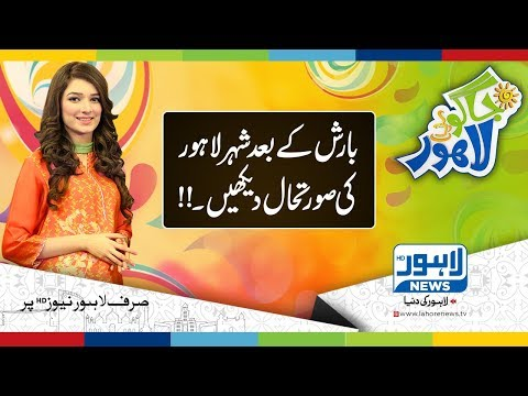 Jaago Lahore Episode 446 - Part  3/4 - 04 July 2018